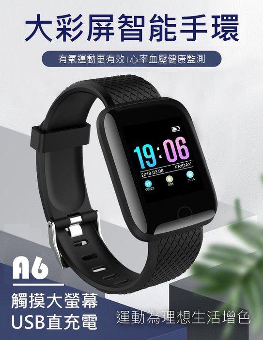 1111特惠! D13 大屏運動智能手環 智能手錶