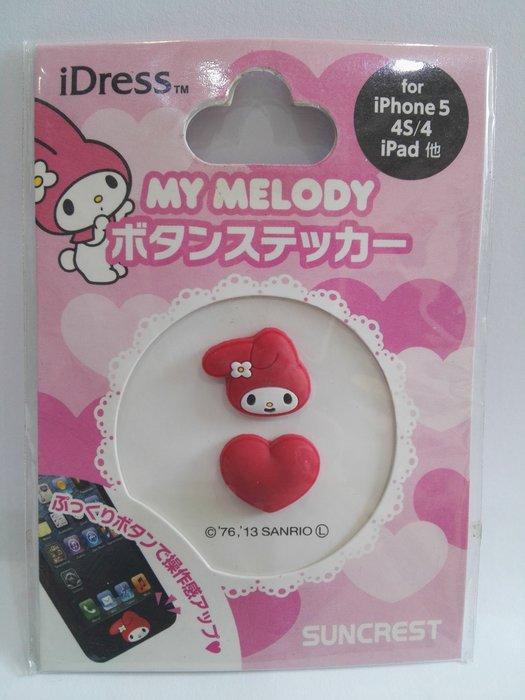 《東京家族》紅 愛心 美樂蒂Melody  iPhone5/4s/4/iPad 手機按鍵貼 2入
