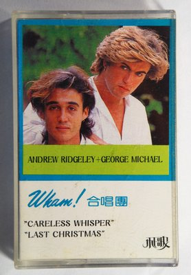 錄音帶 /英文卡帶/BD78/WHAM 轟合唱團/喬治麥可/CARELESS WHISPER/非CD非黑膠