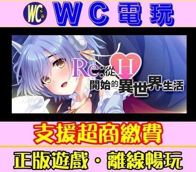 【WC電玩】PC Re:從H開始的異世界生活 中文版 老司機 黃油 STEAM