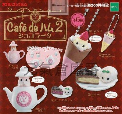 【限定 浪漫粉壺】Cafe de 2 午茶鼠 -咖啡 點心 倉鼠 壺款半切派餅可麗餅 cafe de 2 全6種