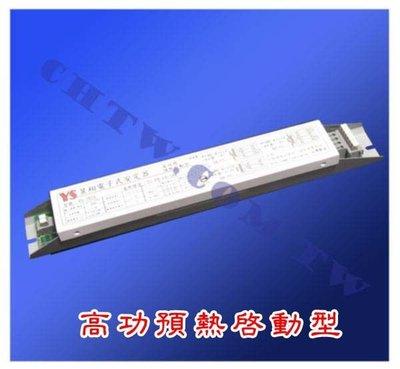 YS-2821 T5燈具 電子式安定器- [節能小舖]