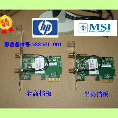 5Cgo【權宇】惠普HP桌電用PCI-E無線網卡雷淩RT2790高速晶片300M支持ROS(軟路由)搭超強天線組合 含稅 台北市