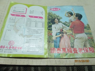 早期文獻廣告紙,6ˋ70年代,國泰人壽,萬福養老保險廣告目錄