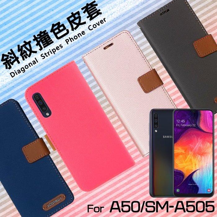 SAMSUNG 三星 Galaxy A50 SM-A505 精彩款 斜紋撞色皮套 可立式 側掀 側翻 皮套 插卡 保護套