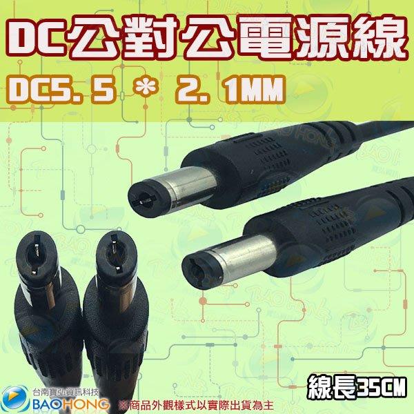 含稅價】35公分 DC5.5*2.1mm 公對公 DC公公轉接頭 電源線 轉接線 雙公頭連接線 LED燈條 變壓器
