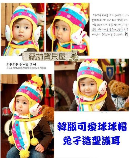 森林寶貝屋~兒童提花圓點彩虹帽+圍巾~寶寶秋冬帽~可愛兔子帽~保暖帽~護耳帽~毛線帽~五色發售
