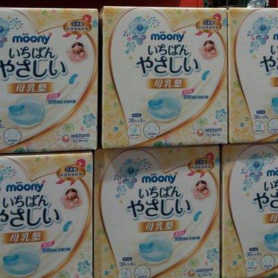代購COSTCO-MOONY 日本滿意寶寶 拋棄式防溢乳墊 母乳墊 144片/盒