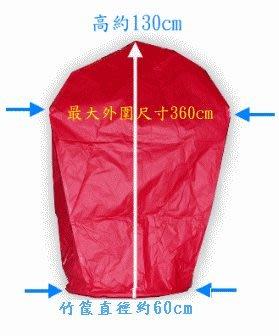 【鹿港燈籠】新款 5呎特大祈福天燈 /燈籠 /紙燈籠/小天燈 -9色/優惠價 150元