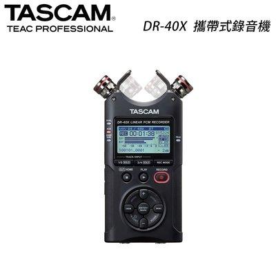 【EC數位】TASCAM 達斯冠 DR-40X 攜帶式錄音機 線性PCM錄音 錄音筆 四軌錄音 公司貨