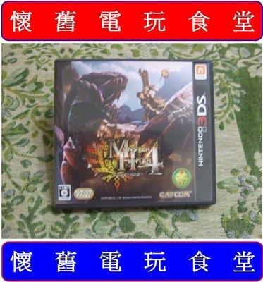 ※ 現貨『懷舊電玩食堂』《正日本原版、盒裝》【3DS】魔物獵人 4 MH4(另售MH4G、MH3G、MHX)