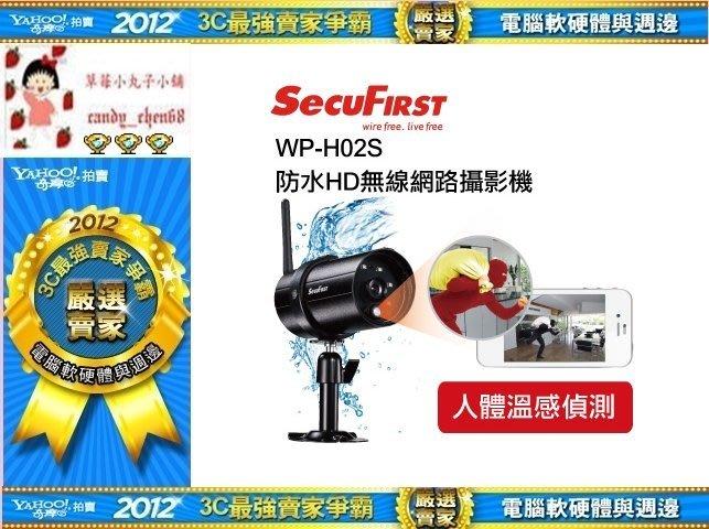 【35年連鎖老店】SecuFirst 防水HD無線網路攝影機WP-H02S有發票/可全家/保固一年