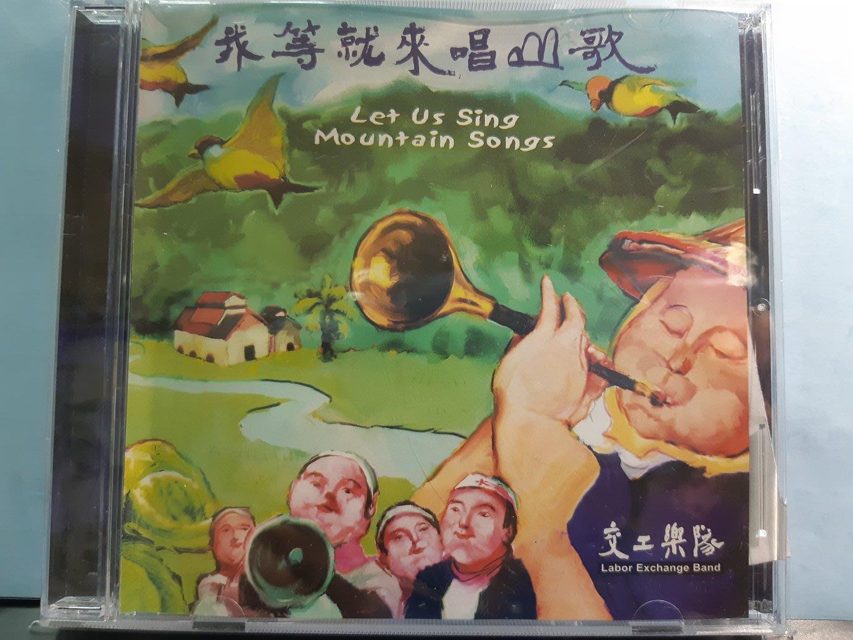 交工樂團  我等就來唱山歌 大大樹唱片首版  林生祥