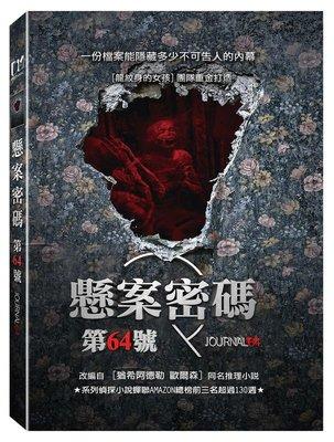 (全新未拆封)懸案密碼:第64號 The Purity of Vengeance DVD(得利公司貨)