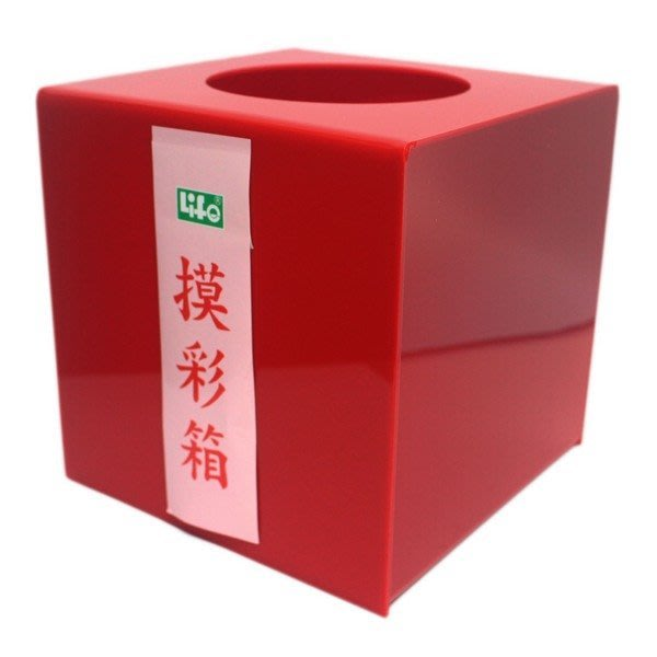 LIFE 摸彩箱 摸彩筒 NO-1189 紅色壓克力(迷你)/一個入(定750) 20cm x 20cm x 20