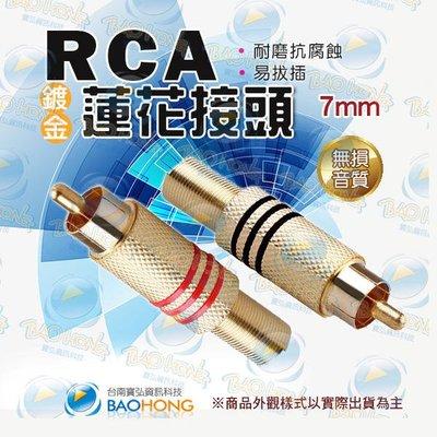 含發票】焊接鍍金蓮花頭 焊接型 RCA自接頭 RCA公頭 AV插頭 AV頭 監控端子頭 免焊接頭 梅花頭 鳳梨殼