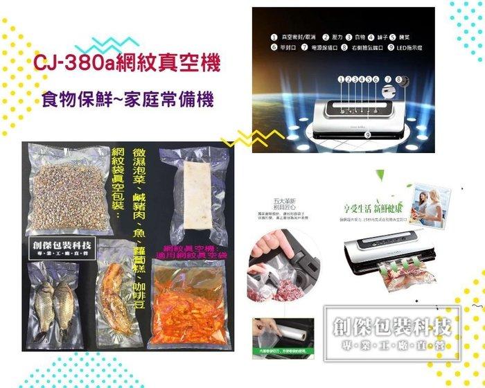 ㊣創傑*CJ-380A全自動網紋真空機*連續封口機印字機分裝機充填機封杯機選用網紋真空袋(條紋/紋路/花紋)適用微濕食品