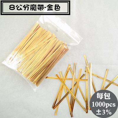 【8公分魔帶-金色,一包1000支入】點心袋、禮物袋包裝,魔帶.束口繩.鐵線.束帶.金繩、紮絲、封口鐵絲、束線 束口絲