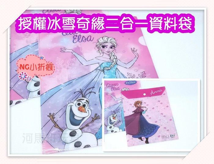 河馬班玩具-授權卡通系列-冰雪奇緣-二合一資料袋❗此商品有些許折痕 意者勿下單❗