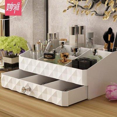 【蘑菇小隊】化妝品收納盒女桌面整理置物架-MG66577