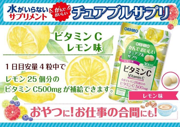 【JP.com】日本帶回 ORIHIRO 檸檬 維他命C 咀嚼錠 30日份120錠 當日發貨