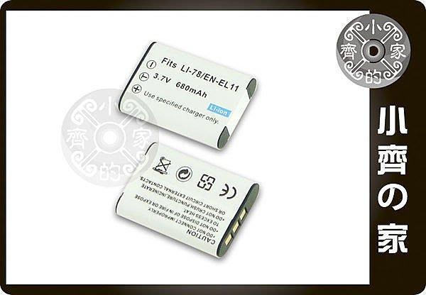 小齊的家 Olympus FE-370 NIKON ENEL11 S550 DB-80,EN-EL11,D-LI78 LI-60B鋰電池