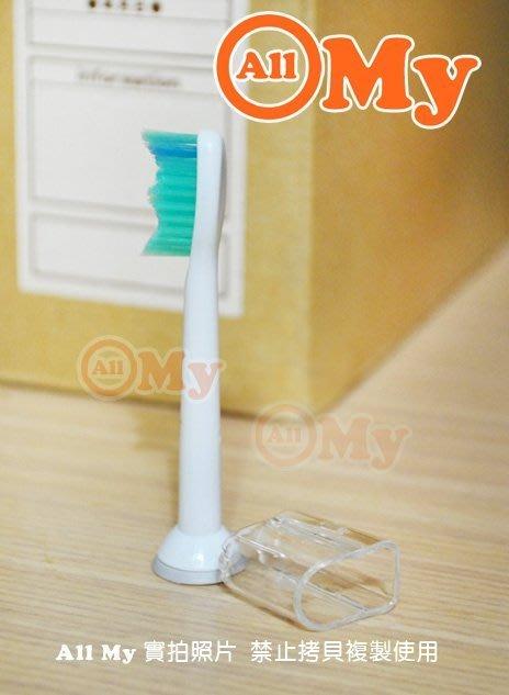 買3支送1支】最高品質 HX6011 (HX6013)相容飛利浦 PHILIPS 音波電動牙刷刷頭