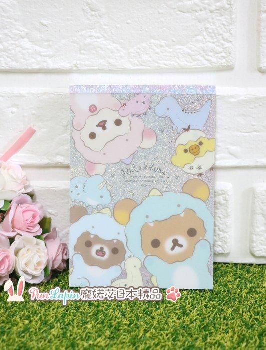 (現貨在台)日本正品Rilakkuma 拉拉熊 懶懶熊 San-X 便條紙 信紙 紙條 留言 懶妹 小雞 蜜茶熊 恐龍款