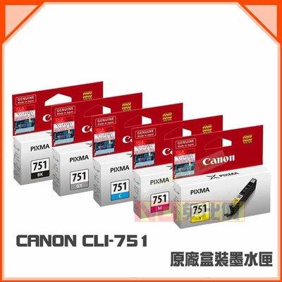 【免比價】CANON CLI-751 Y(7ml) 原廠黃色墨水匣 適用MG5470,MG6370,MX727【含稅】
