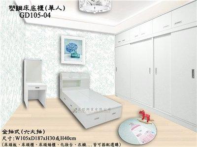 【正陞/南亞塑鋼家具】單人塑鋼床底櫃(GD105-04-40H)全抽式_收納空間大/防水防霉防蟲/床架床組床箱掀床