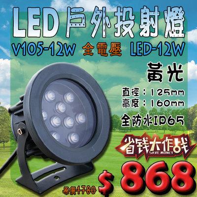 【EDDY燈飾網】(EV105)戶外景觀燈 LED-12W投射燈 照牆/照樹/照石頭 全防水 IP65