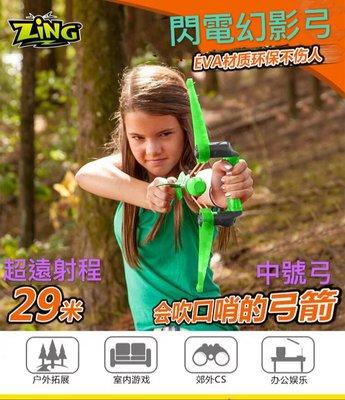 現貨!正版! 美國ZING品牌 定避短弓 弓箭 中號弓箭 兩色可選 兒童親子活動 兒童玩具(可面交)