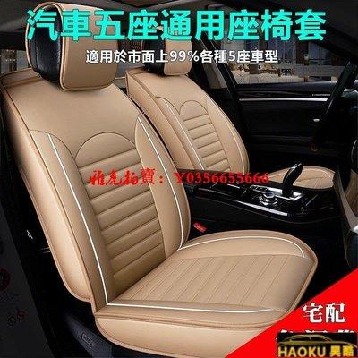 汽車通用座椅座套坐墊新鈴木Swift S新X4 SX4 Crossover Grand Vitara專車汽車車用座墊