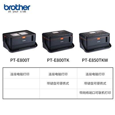 標籤機兄弟PT-E800TK電腦標簽打印機線纜線號機固定資產條碼管套號管機