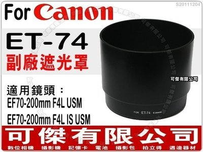 Canon ET~74 副廠遮光罩 卡口式遮光罩 EF 70~200mm F4L IS 週