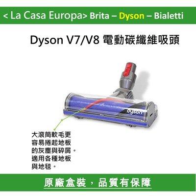 [My Dyson] V7 V8 V10 V11新版碳纖維電動吸頭,更寬,吸力更強。可加購長管。35W
