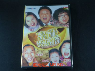 [DVD] - 富貴黃金屋 it s a mad mad mad world too