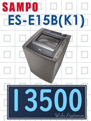 【網路3C館】原廠經銷,可自取 【來電價13500】 SAMPO 聲寶15公斤 單槽定頻 洗衣機 ES-E15B(K1)