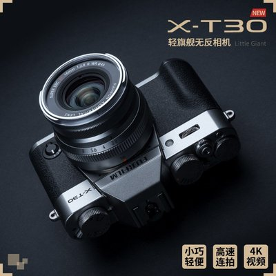 Fujifilm/富士X-T30機身 xt30 18-55 15-45 35 套機 微單相機 4K