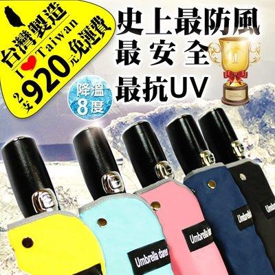 《雨傘達人*免運費2支920元*史上最防風/最抗UV最安全晴雨兩用自動傘》傘內上四層黑膠抗UV100%完全不透光降溫8度