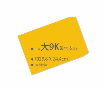 【卡樂好市】中式黃牛皮--大9K--空白信封(約18.8x24.4cm)