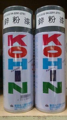 [台中電腦調色中心] 皇品噴漆 P.P. KOHIN SPRAY 220 鋅粉漆 冷鍍 鍍鋅
