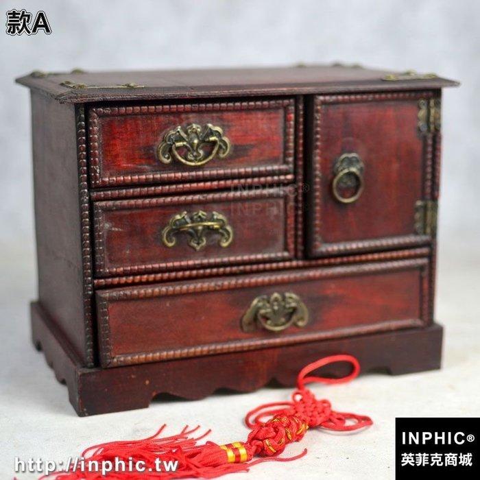 INPHIC-明清中式複古典木質首飾盒 做舊仿古木盒子 梳妝盒百寶箱 收納盒-款A_S2787C