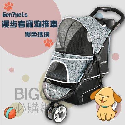 【寵物嚴選】Gen7pets 漫步者寵物推車-黑色瑪瑙 外出 推車 雙煞 安全 大容量置物籃 透氣網窗 寵物扣繩