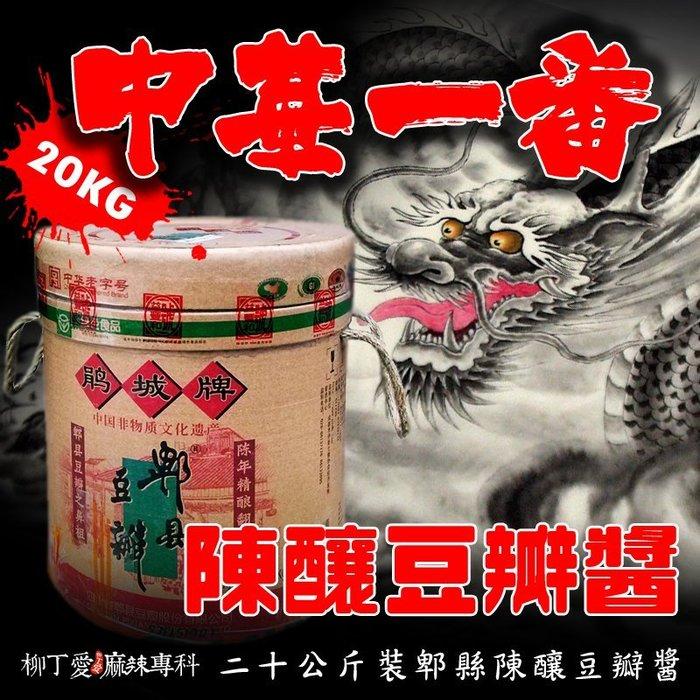 柳丁愛 ☆鵑城牌 郫縣豆瓣醬 陳釀20公斤桶裝【A250】 郫縣紅油豆瓣醬