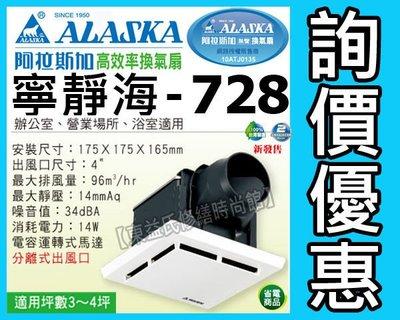 寧靜海728 通風扇 排風機 ALASKA阿拉斯加高效率換氣扇 【東益氏】售中一電工 台達電子 三菱 樂奇 暖風乾燥機
