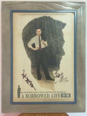 多桑 (A Borrowed Life) - 吳念真、蔡振南 - 海外參展宣傳電影海報 (1994年, 已簽名裱框)