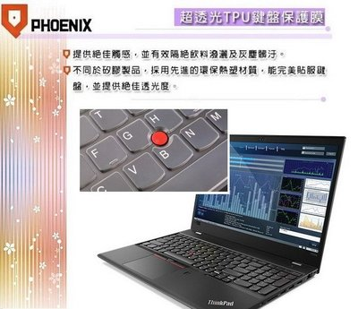 『PHOENIX』Lenovo ThinkPad P52 P52s 專用 鍵盤膜 超透光 非矽膠 鍵盤保護膜