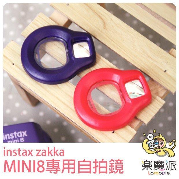 『樂魔派』富士 INSTAX MINI 8 拍立得 自拍鏡 近拍鏡 另售 25 50S 90 底片 MINI8配件