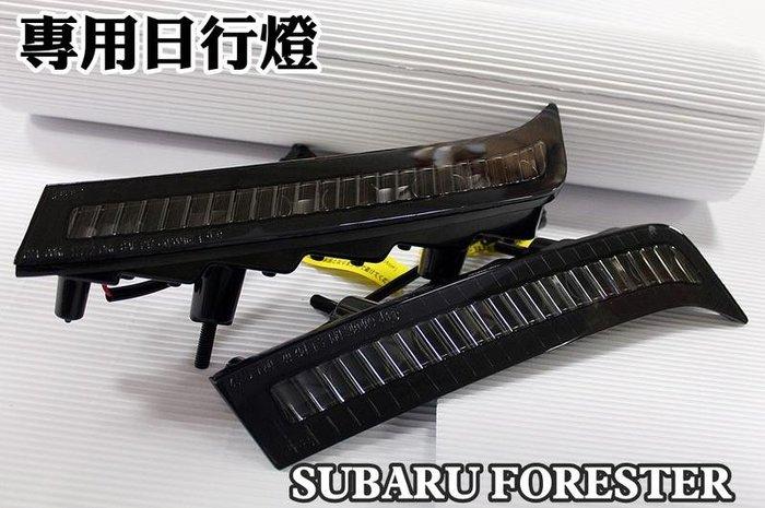 台中【阿勇的店】SUBARU 速霸陸 FORESTER 四代 專用 直柱型日行燈 保固兩年 安裝工資另計
